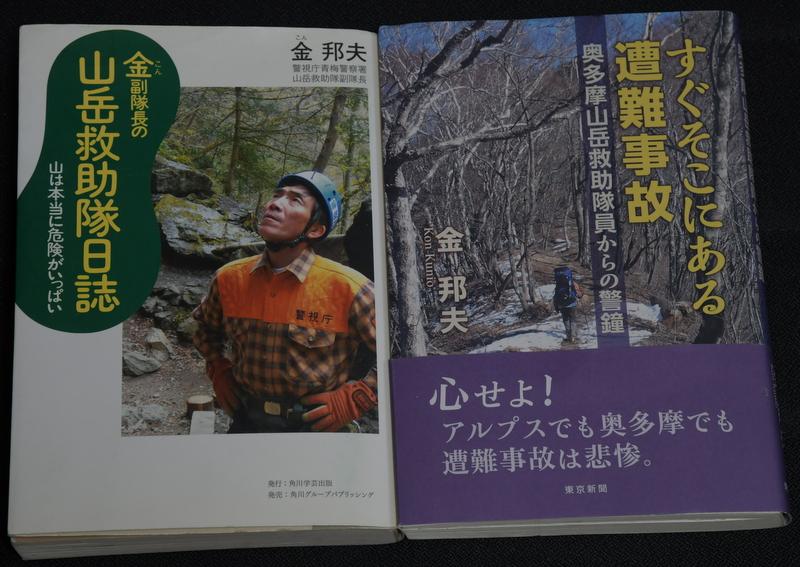登山者のブックシェルフ第16回