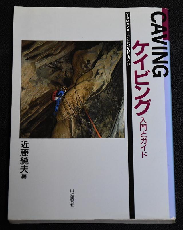 登山者のブックシェルフ第23回