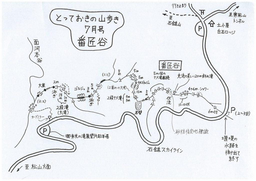 番匠谷 地図