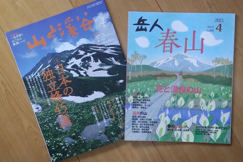 今月の山の雑誌