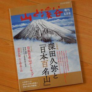 山と溪谷 増刊6月号 アイキャッチ