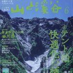 アイキャッチ 今月の山の雑誌