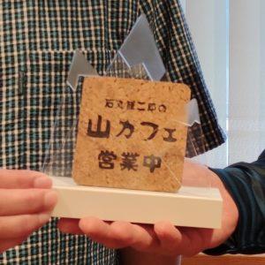 アイキャッチ 石丸謙二郎の山カフェ