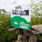 アイキャッチ ガイドプラン 両神山