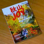 アイキャッチ 秋山JOY2021